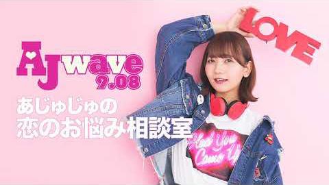 /AJwave9.08「あじゅじゅの恋のお悩み相談室」