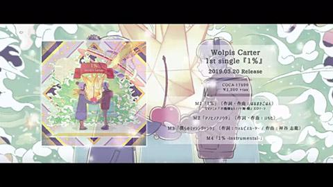 「1%」クロスフェード/ウォルピスカーター(Wolpis Carter)