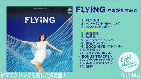 FLYING/やまがたすみこ