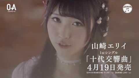 山崎エリイ/十代交響曲