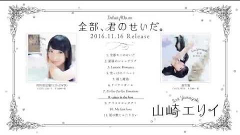 山崎エリイ/1stアルバム『全部、君のせいだ。』ダイジェスト試聴