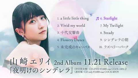 /2ndアルバム『夜明けのシンデレラ』ダイジェスト試聴