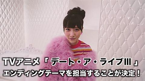 /山崎エリイ TVアニメ「デート・ア・ライブ III」エンディングテーマを担当することが決定!!