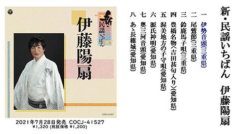 /アルバム『新・民謡いちばん』ダイジェスト試聴