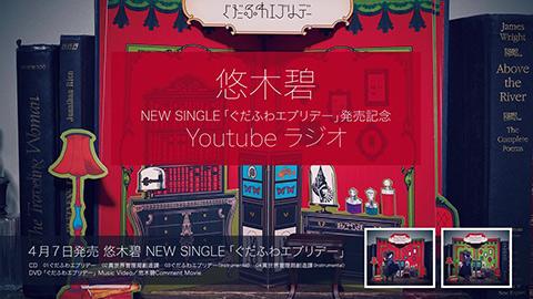 /Newシングル「ぐだふわエブリデー」発売記念YouTubeラジオ