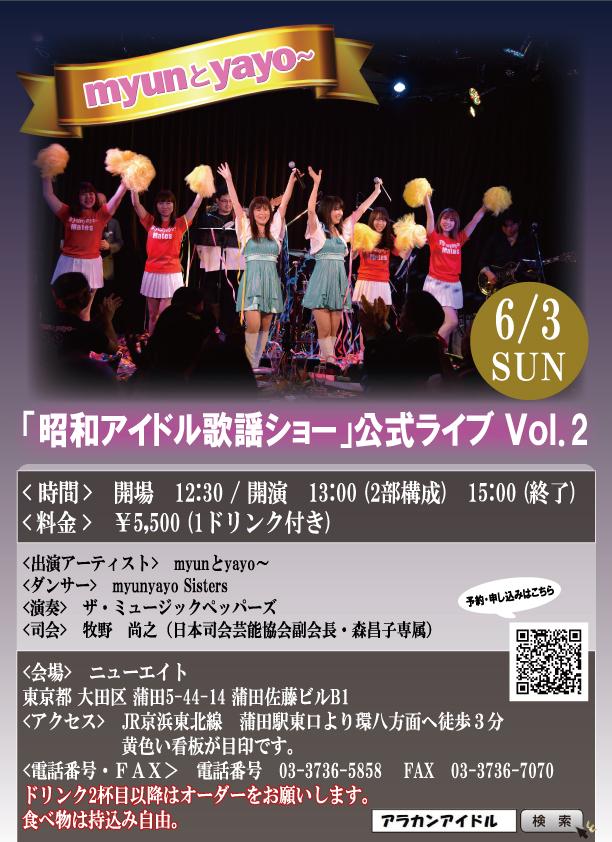 2018/6/3(日)「昭和アイドル歌謡ショー」公式ライブVol.2@蒲田ニューエイト
