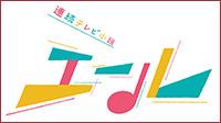 NHK連続テレビ小説「エール」