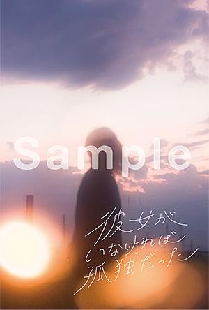 西片梨帆特製タワーレコードポストカードB