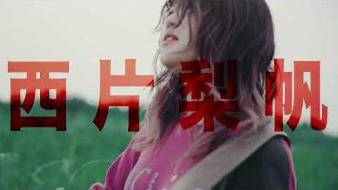 西片梨帆「愛は4年で終わる」Teaser Movie