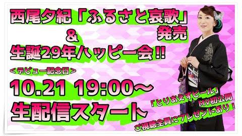 10月21日(木)19:00〜西尾夕紀「ふるさと哀歌」発売&生誕29年ハッピー会!!