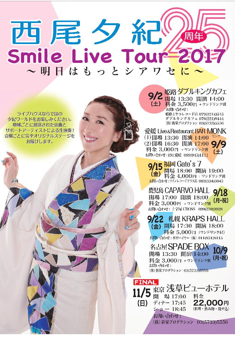 西尾夕紀デビュー25周年 Smile Live Tour 2017 〜明日はもっとシアワセに〜