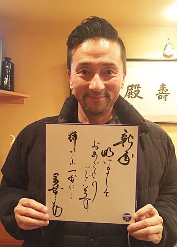 岡幸二郎直筆年賀色紙