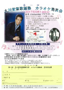 2017/5/14(日)開催「第1回 大川栄策歌謡塾 カラオケ発表会」