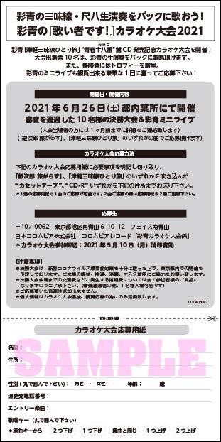 彩青カラオケ大会参加見本