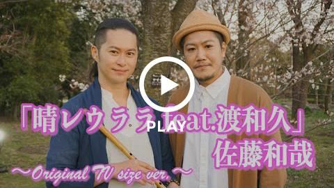 晴レウララ feat. 渡和久