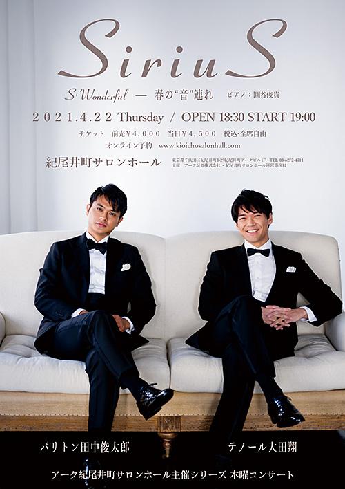 "SiriuS S'Wonderful – 春の""音""連れ"