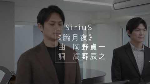 /「朧月夜」唱歌 歌唱:SiriuS