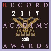 レコード・アカデミー賞2017