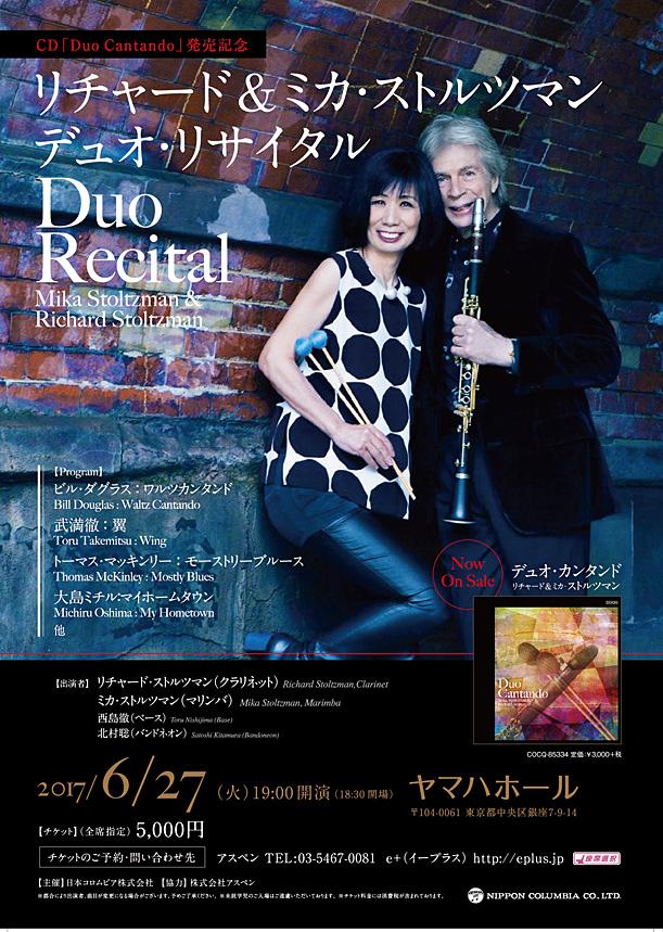 CD『Duo Cantando』発売記念 リチャード&ミカ・ストルツマン デュオ・リサイタル 2017/6/27ヤマハホール