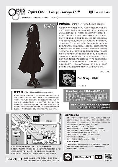 Live @ Hakuju Hall Vol.5 鈴木玲奈