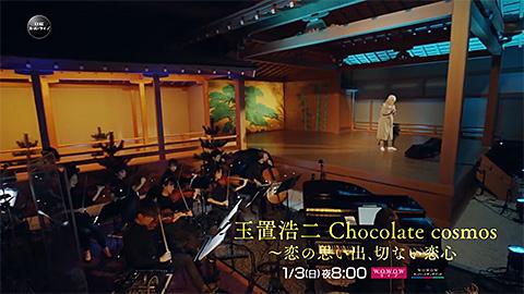 WOWOWオリジナル番組『玉置浩二 Chocolate cosmos 〜恋の思い出、切ない恋心』SPOT/