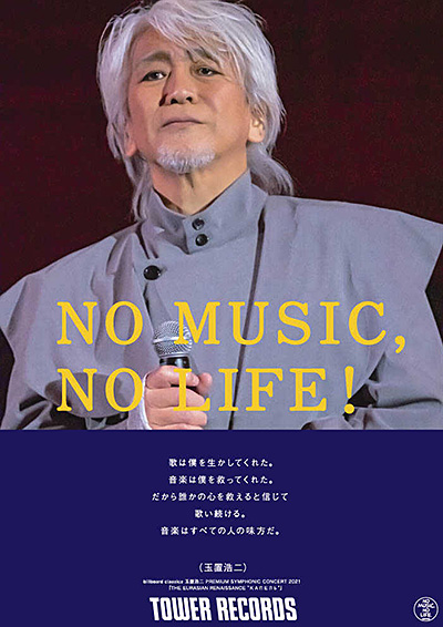 玉置浩二タワーレコード「NO MUSIC, NO LIFE」