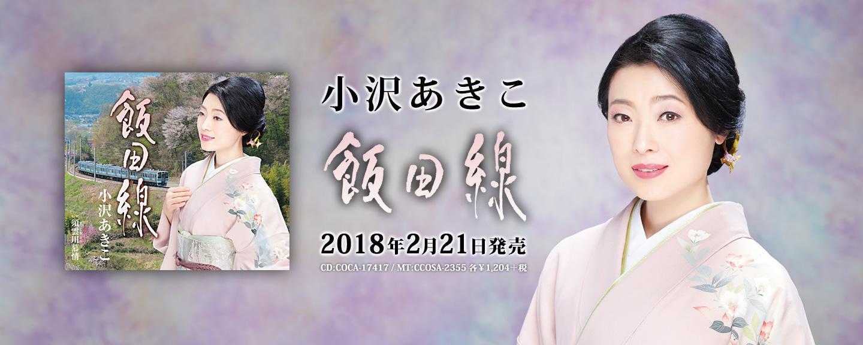 小沢あきこ