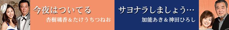 加能あき&神田ひろし、杏樹璃香&たけうちつねお