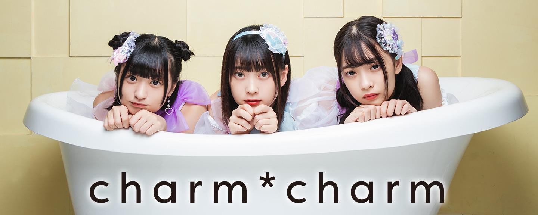 charm*charm(ちゃむちゃむ)