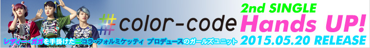 color-code(カラーコード)