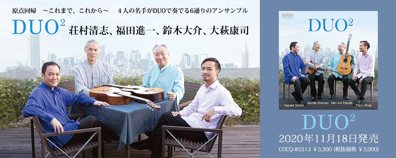 DUO2 (荘村清志・福田進一・鈴木大介・大萩康司)