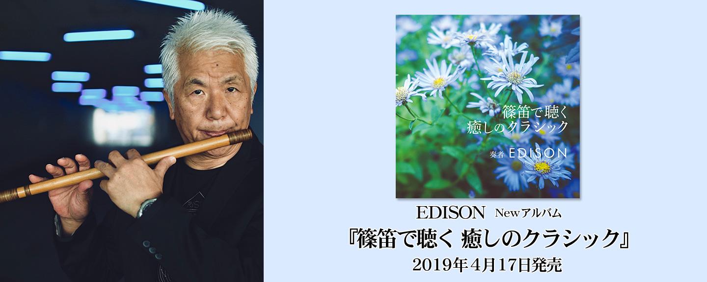 EDISON(エジソン)