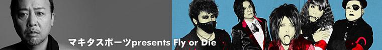 マキタスポーツpresents Fly or Die