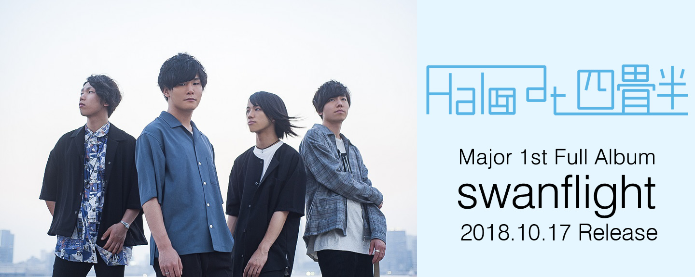 halo at 四畳半 日本コロムビアオフィシャルサイト