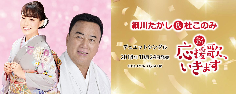 細川たかし 日本コロムビアオフィシャルサイト