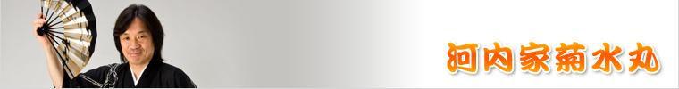 河内家菊水丸の画像 p1_1