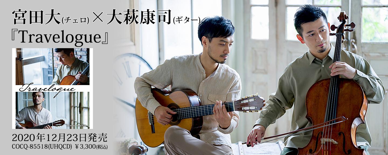 宮田大(チェロ)・大萩康司(ギター)