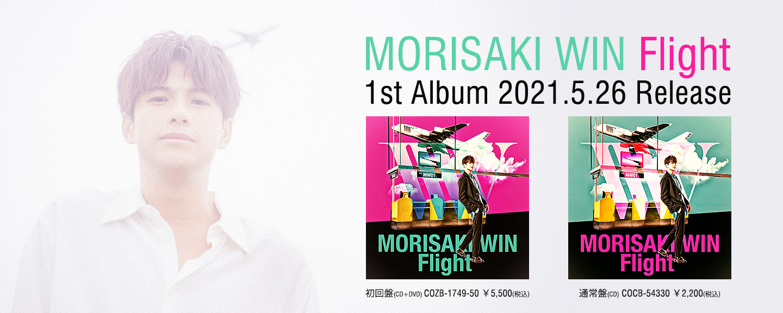 MORISAKI WIN(森崎ウィン)