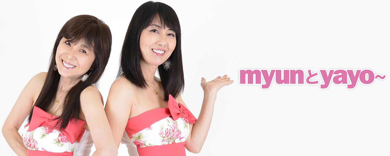 myunとyayo〜