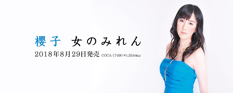 櫻子(おうこ)