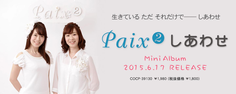 Paix2(ぺぺ)