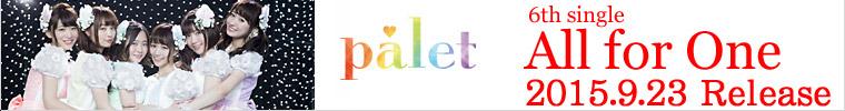 palet(パレット)