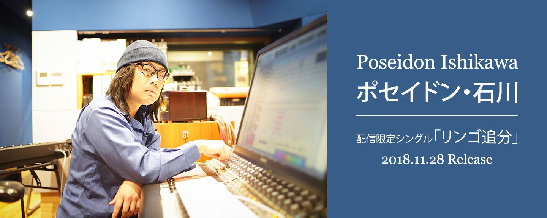 ポセイドン・石川の画像 p1_12
