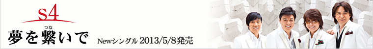 s4 (エスフォー)