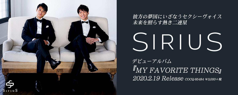 SiriuS(シリウス)