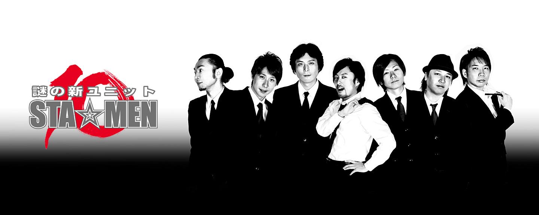 謎の新ユニットSTA☆MEN