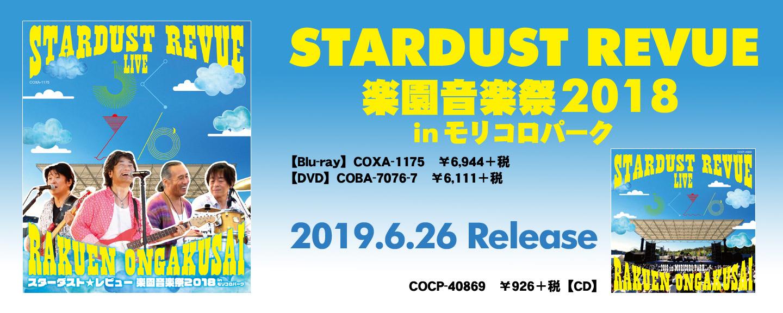 STARDUST REVUE(スターダスト☆レビュー)