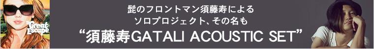 須藤寿 GATALI ACOUSTIC SET