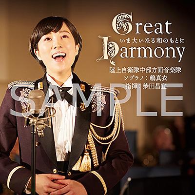 『Great Harmony〜いま大いなる和のもとに〜』メガジャケ