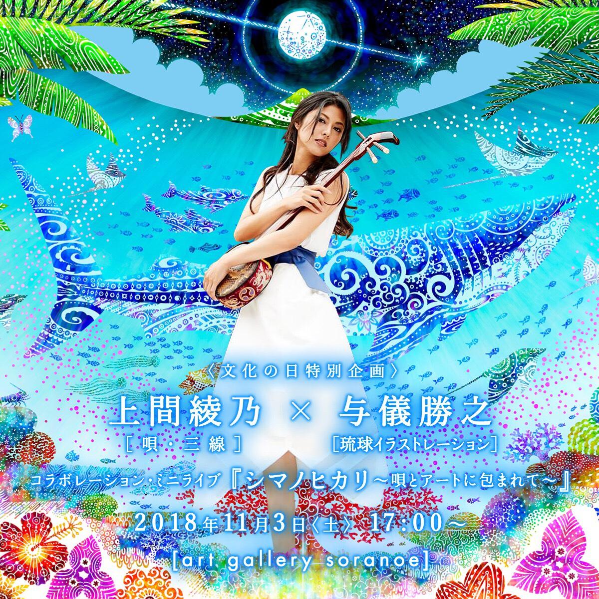 シマノヒカリ〜唄とアートに包まれて〜@アートギャラリー・ソラノエ
